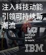 IBM:注入科技动能,引领可持续新潮流