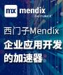 西门子Mendix:企业应用开发的加速器