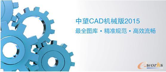 中望CAD机械版2015