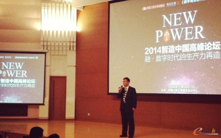 2014智造中国高峰论坛探讨数字时代如何再造生产力
