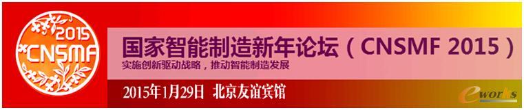"""""""国家智能制造新年论坛(CNSMF'2015)将于2015年1月29日在北京举行"""