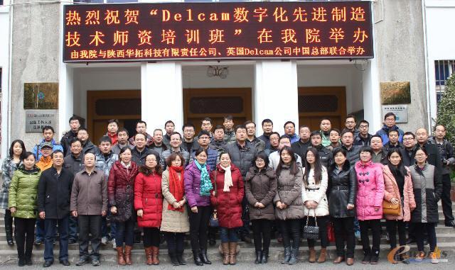 2015年Delcam西安数字化先进制造技术师资培训班成功举办