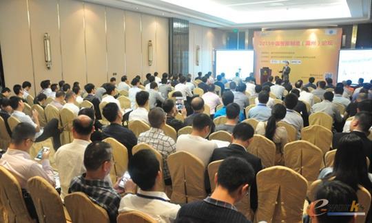 图1 2015中国智能制造(温州)论坛现场