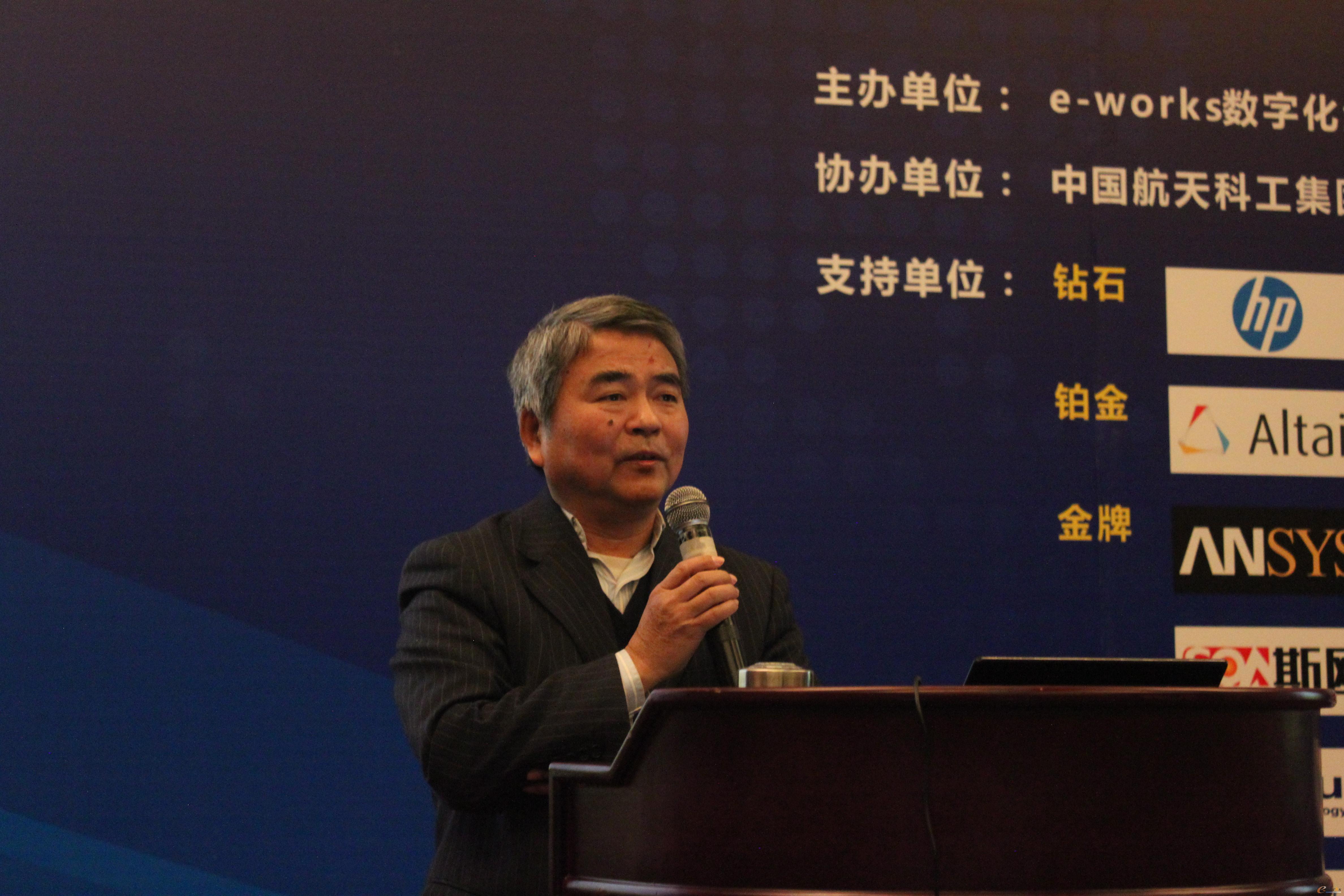 中国工程院院士浙江大学谭建荣教授发表主题演讲