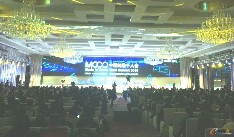 中国制造千人会在上海成功举办