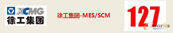 徐工集团-MES/SCM