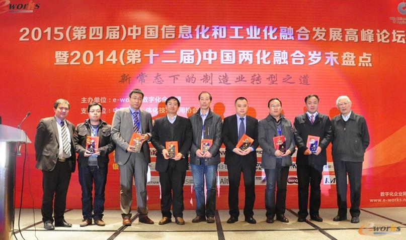图1 2014年中国制造业杰出CIO获奖者
