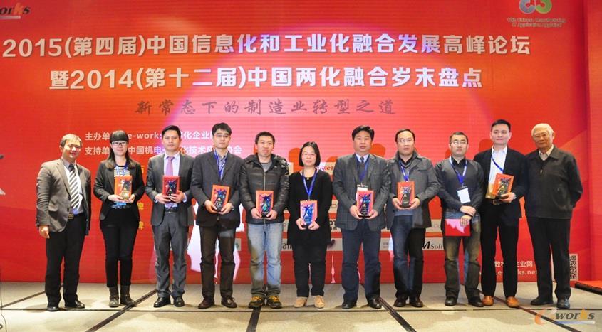 图2 2014年中国制造业优秀CIO获奖者
