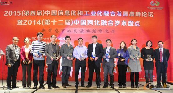 2014年中国制造业信息化杰出及优秀供应商获奖者