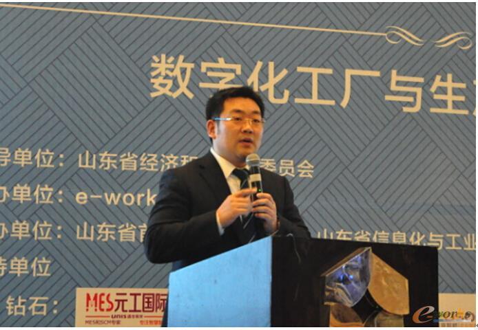 图4 山东工业云公共服务平台总经理陈宇