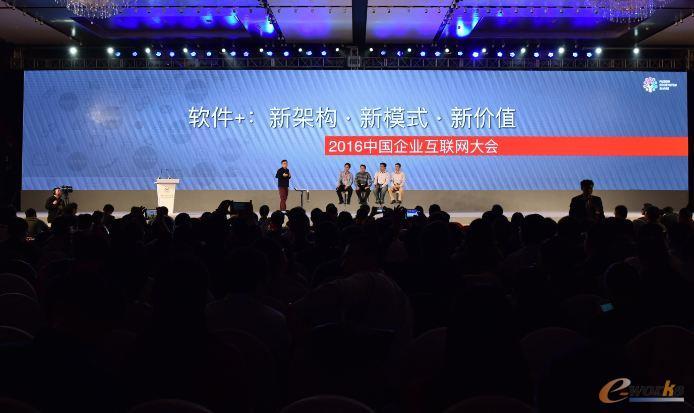 企业互联网大会