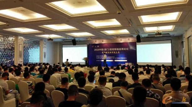 图1 2016中国(厦门)智能制造应用论坛现场