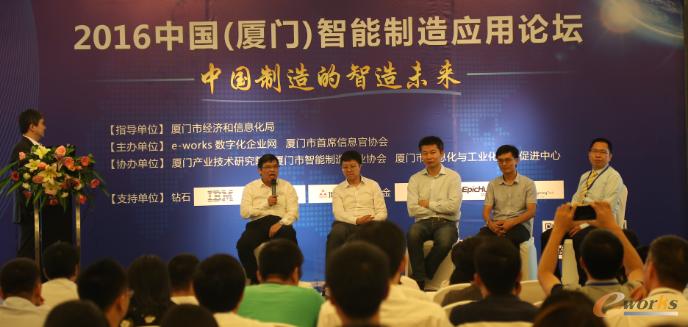 图9 圆桌讨论:中国制造的智能未来