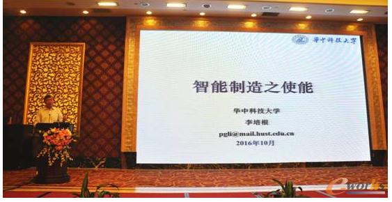 图3 中国工程院李培根院士发表演讲