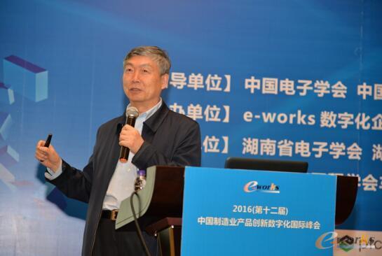 中国工程院院士李培根发表主题演讲