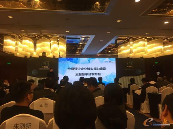 """兮易强企""""企业核心能力建设云服务平台V1.0发布会""""现场"""