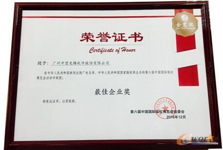 """图4 中望软件荣获第六届版博会""""最佳企业""""奖"""