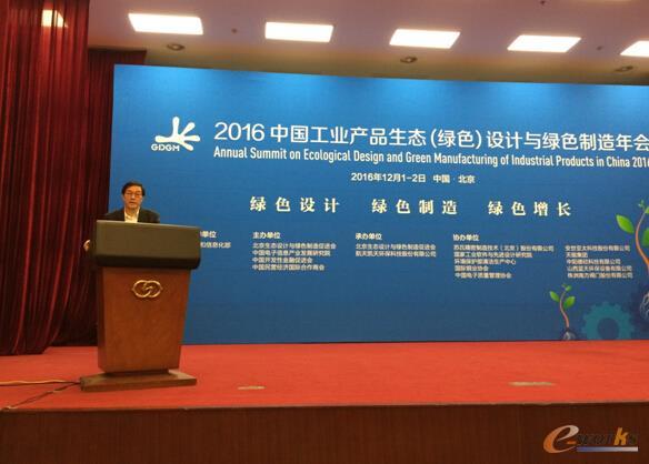 """安世亚太公司董事长张国明先生发表《关于成立""""绿色再设计建设促进中心""""的倡议》"""