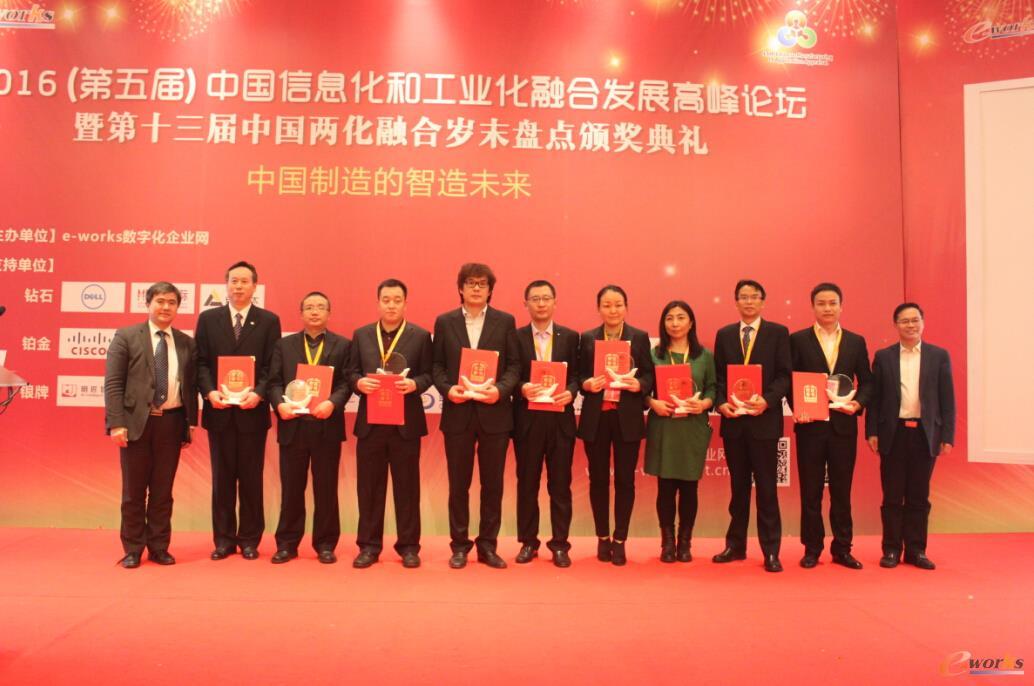 图5  2015中国制造业推进两化融合杰出CEO获奖合影