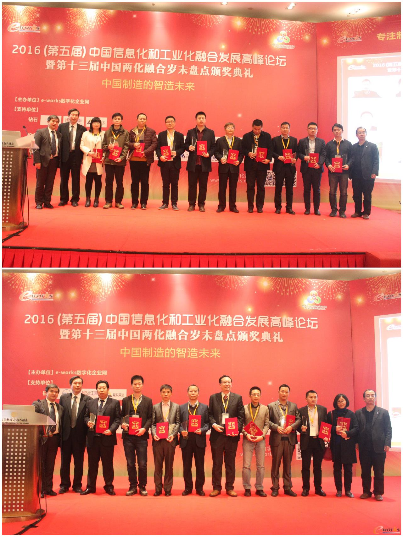 图1 2015年度中国制造业杰出CIO获奖者