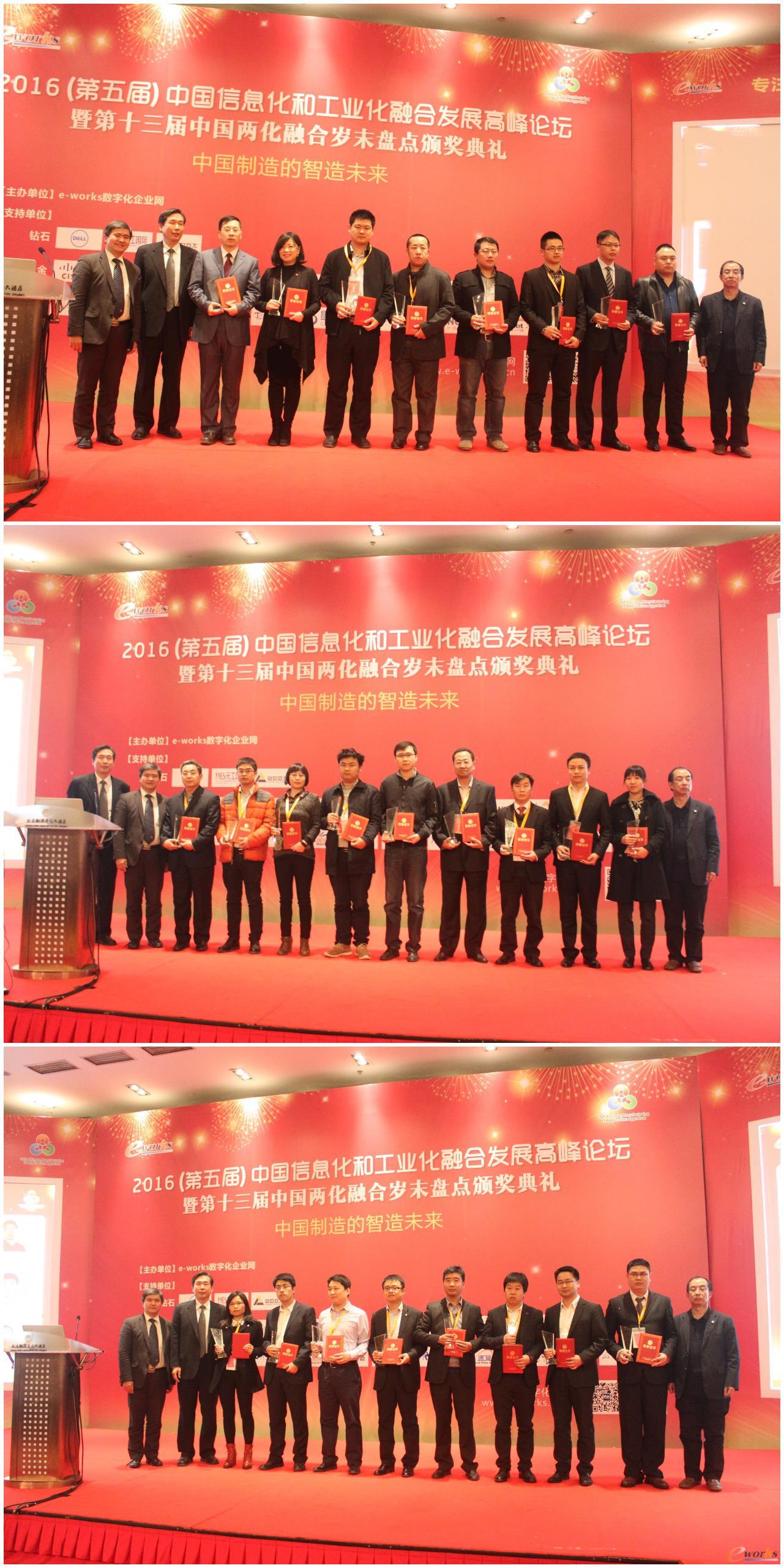 图2 2015年度中国制造业优秀CIO获奖者