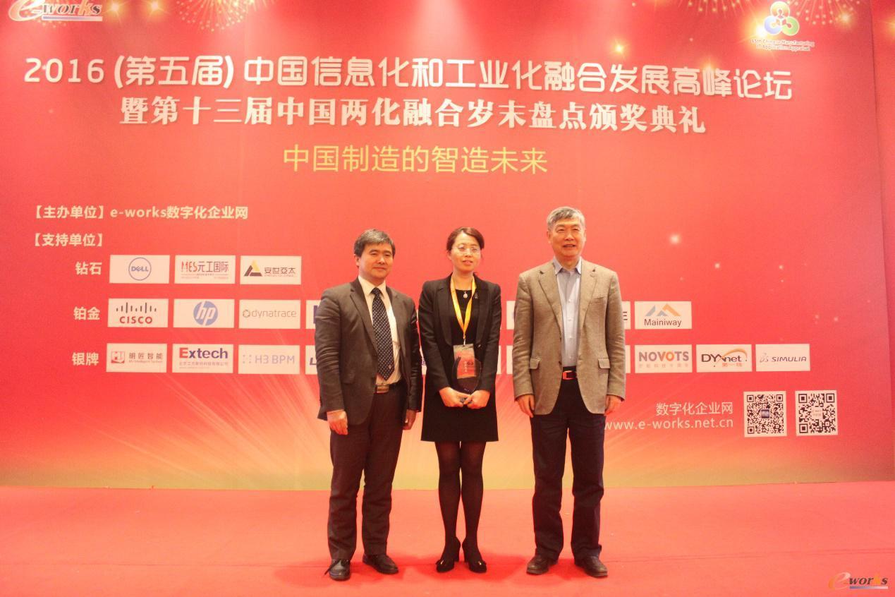 图1 长安汽车股份有限公司荣获2015中国制造业年度创新企业大奖