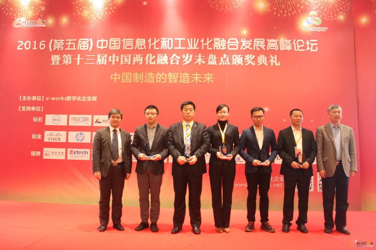 图2 颁发2015中国制造业年度创新企业奖