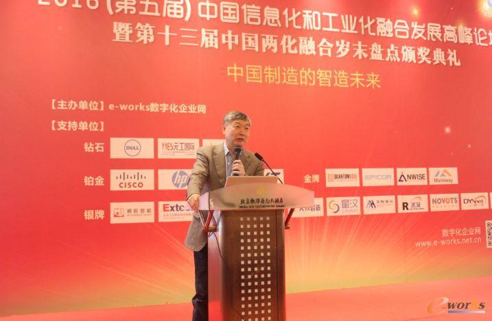 李培根院士发布了《2015-2016中国制造业十大热点》