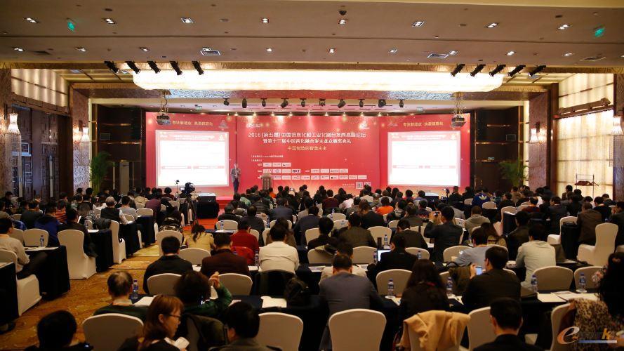 2016(第五届)中国信息化与工业化融合发展高峰论坛会议现场
