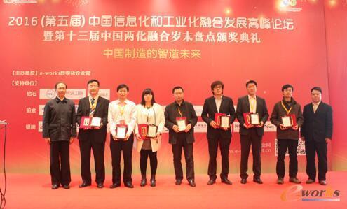 2015年度中国两化深度融合最佳实践暨两化融合杰出应用获奖名单揭晓