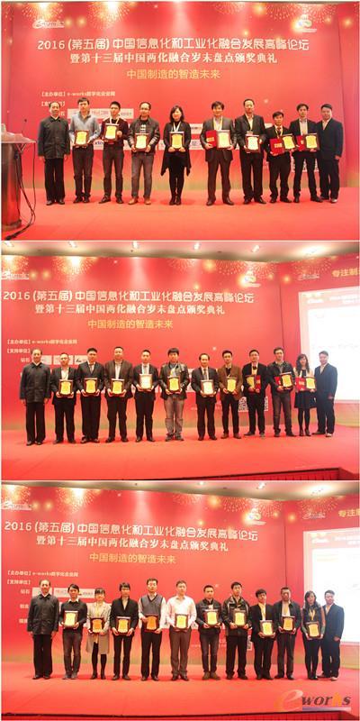 """颁奖人与荣获""""2015年度中国两化融合杰出应用奖""""的企业合影"""
