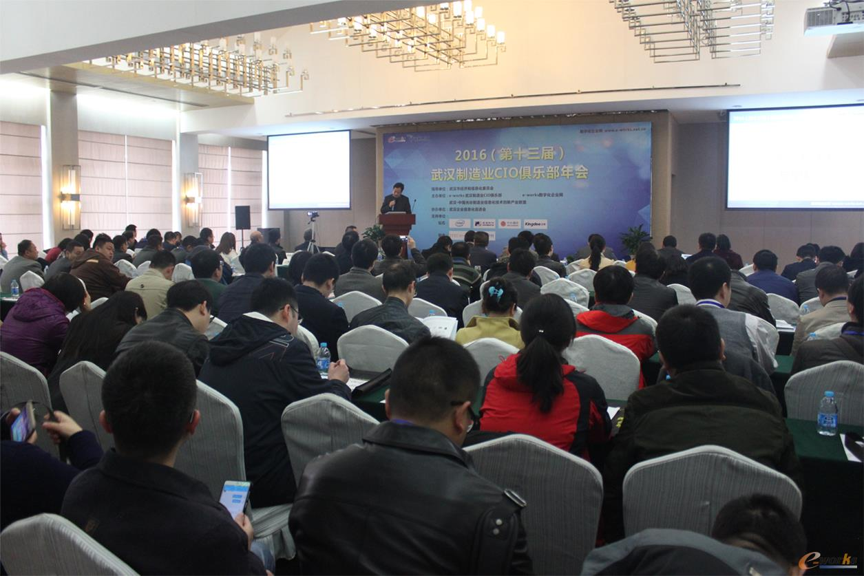 2016(第十三届)武汉制造业CIO俱乐部年会现场