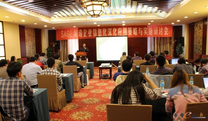 制造企业信息化深化应用策略与实施研讨会