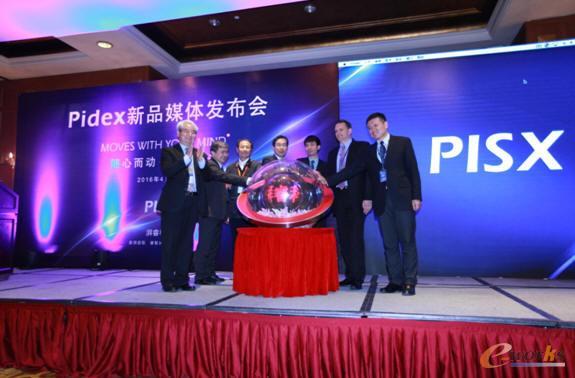 图2 湃睿正式发布Pidex 2016三维CAD软件