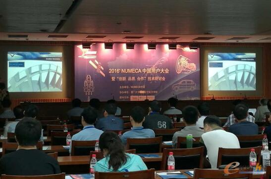 """NUMECA中国区2016用户大会暨""""创新品质合作""""技术研讨会在厦门大学召开"""
