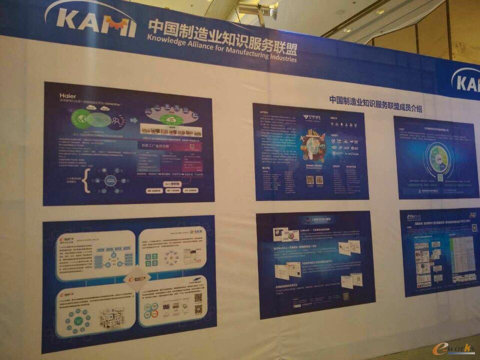 2016世界互联网工业大会现场