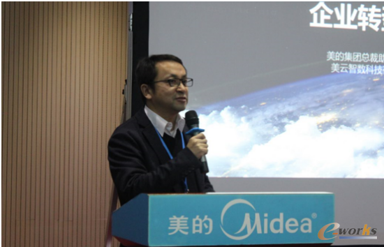 图4 美的集团总裁助理、流程IT总监谷云松