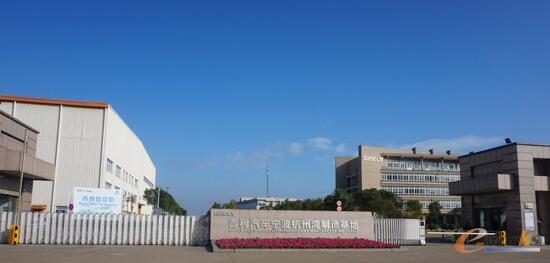 吉利汽车杭州湾制造基地-易云科技与宁波企业团在杭州湾基地召开信高清图片