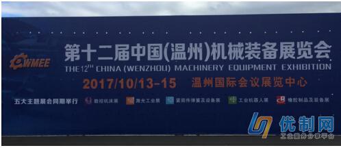 第十二届中国(温州)机械装备展览会