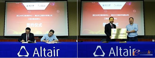浙江大学工程训练中心与Altair签署战略合作协议