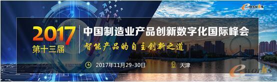 2017(第十三届)中国制造业产品创新数字化国际峰会