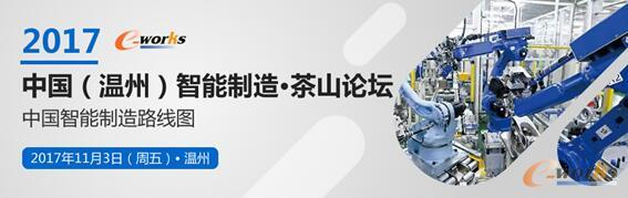 2017中国(温州)智能制造·茶山论坛