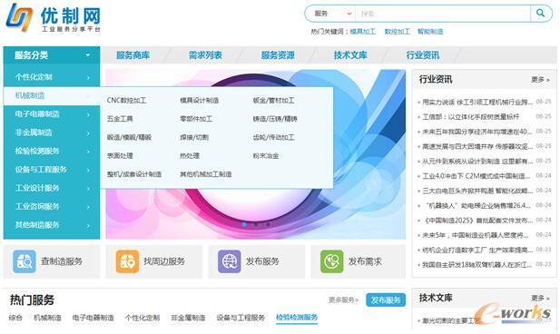 优制网-工业服务分享平台
