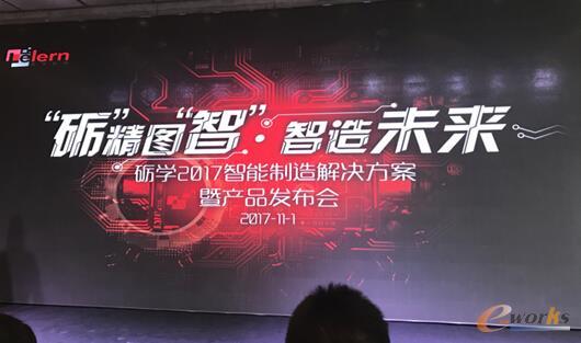 砺学2017智能制造解决方案暨产品发布会在上海召开