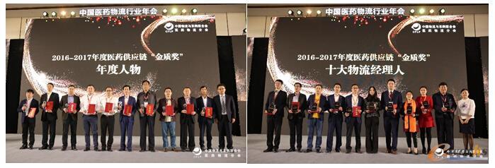 """科箭软件荣获2016-2017年度医药供应链""""金质奖"""""""