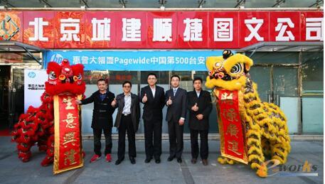 惠普高层、经销商与用户代表共同出席HP PageWide XL大幅面打印机中国第500台安装仪式