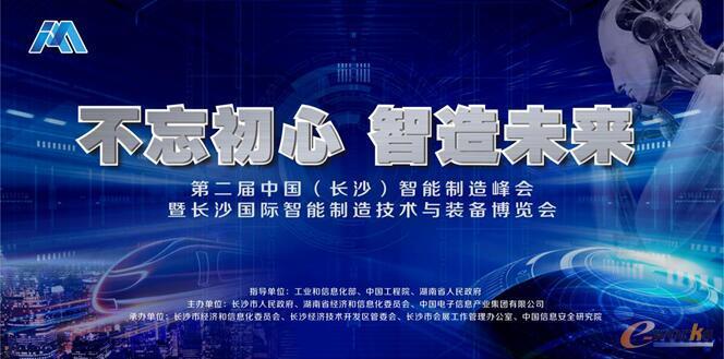 第二届中国(长沙)智能制造峰会