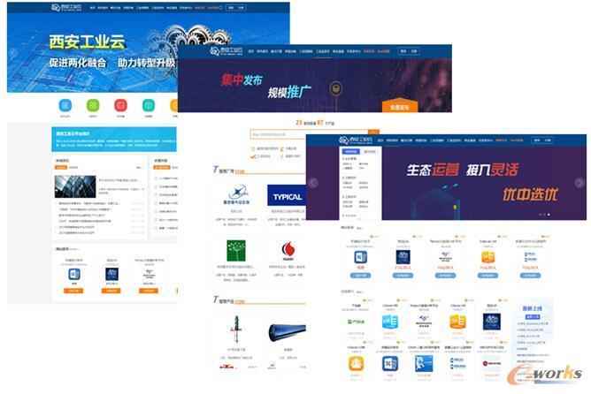 西安工业云平台
