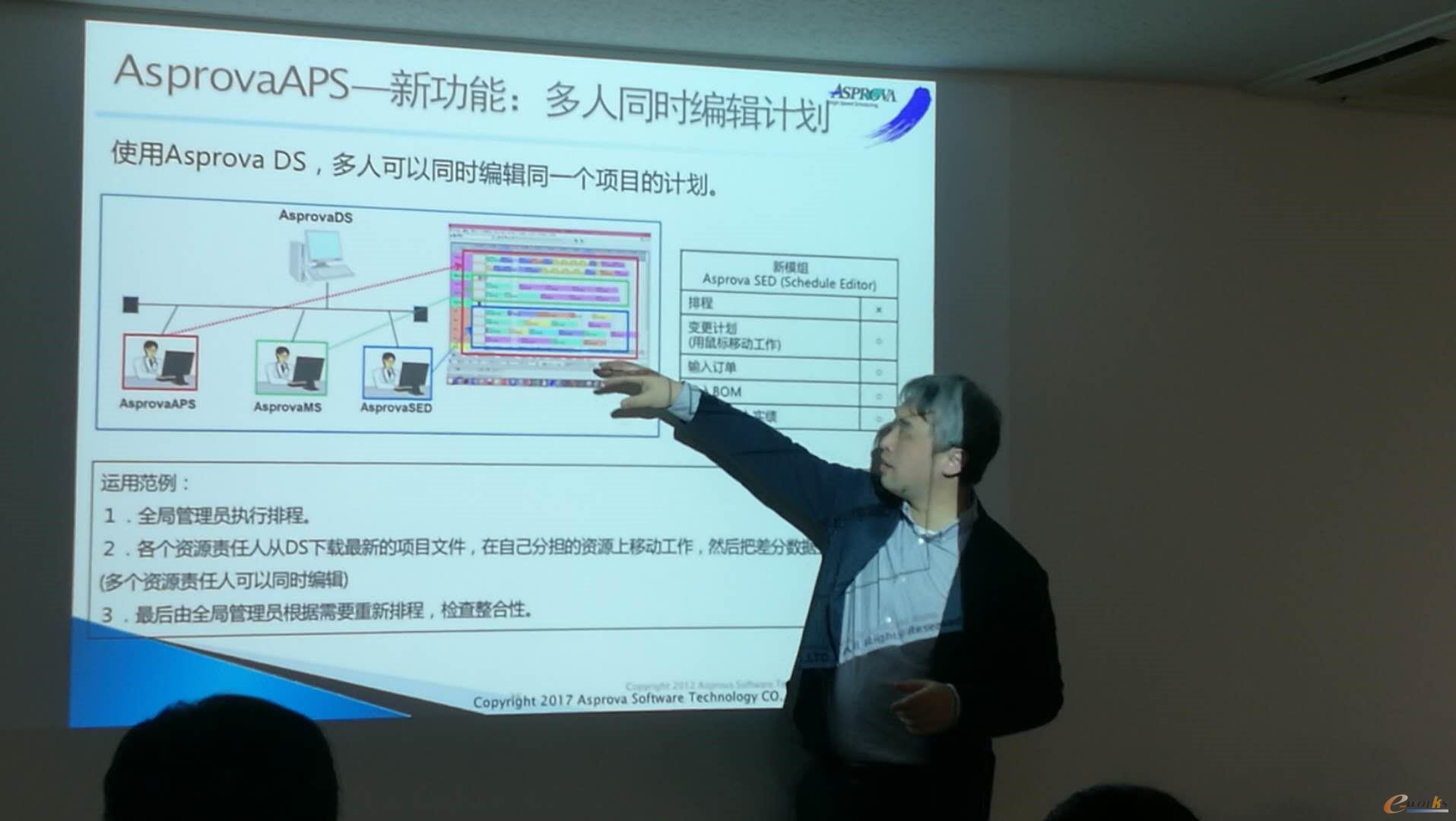 Asprova中国区负责人徐嘉良介绍APS系统在制造业的实际应用
