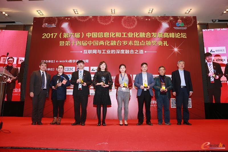 颁发2016中国制造业年度创新企业奖
